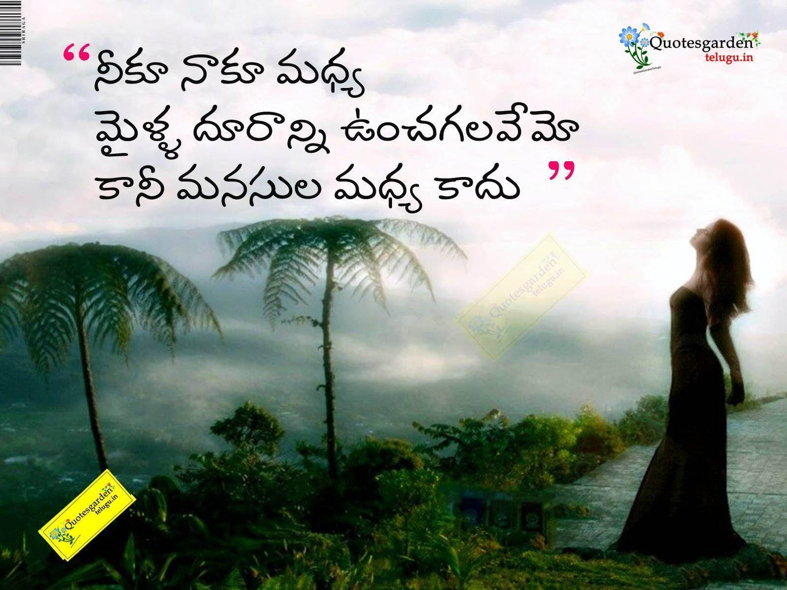 Love quotes in telugu failure