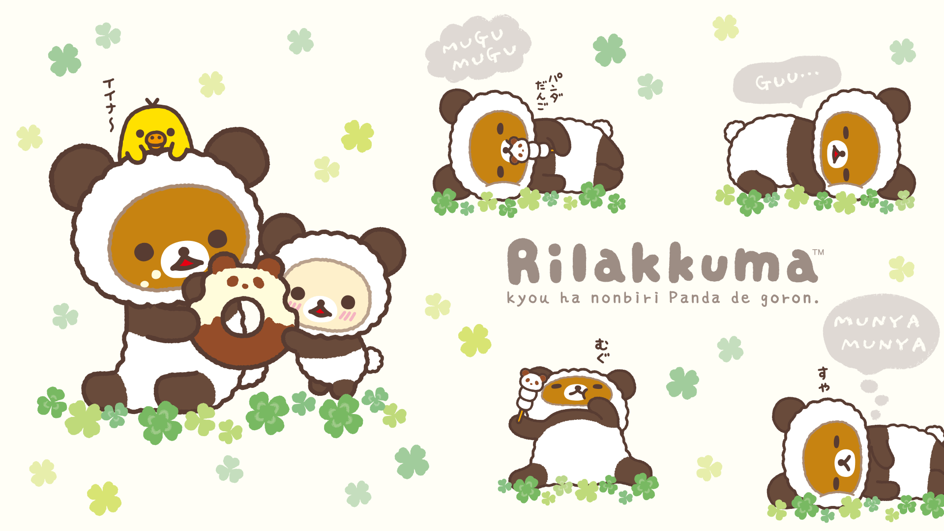 17 Rilakkuma Desktop Wallpapers