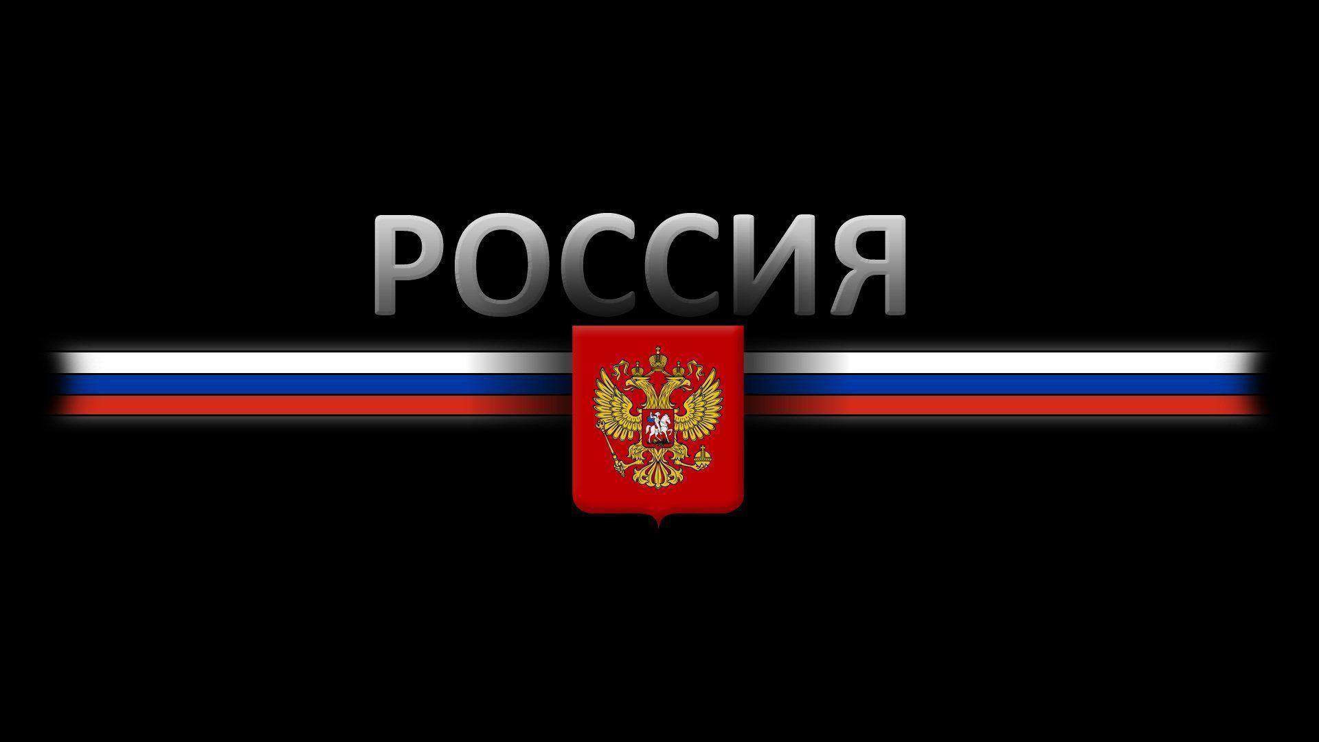 coat of arms russia flag black background HD wallpaper