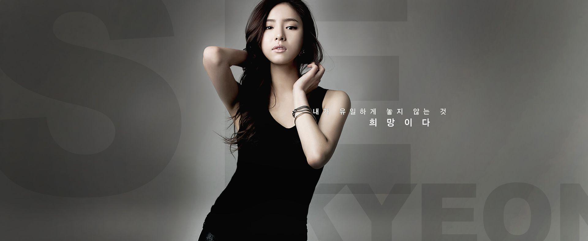 Shin se kyung five senses of eros