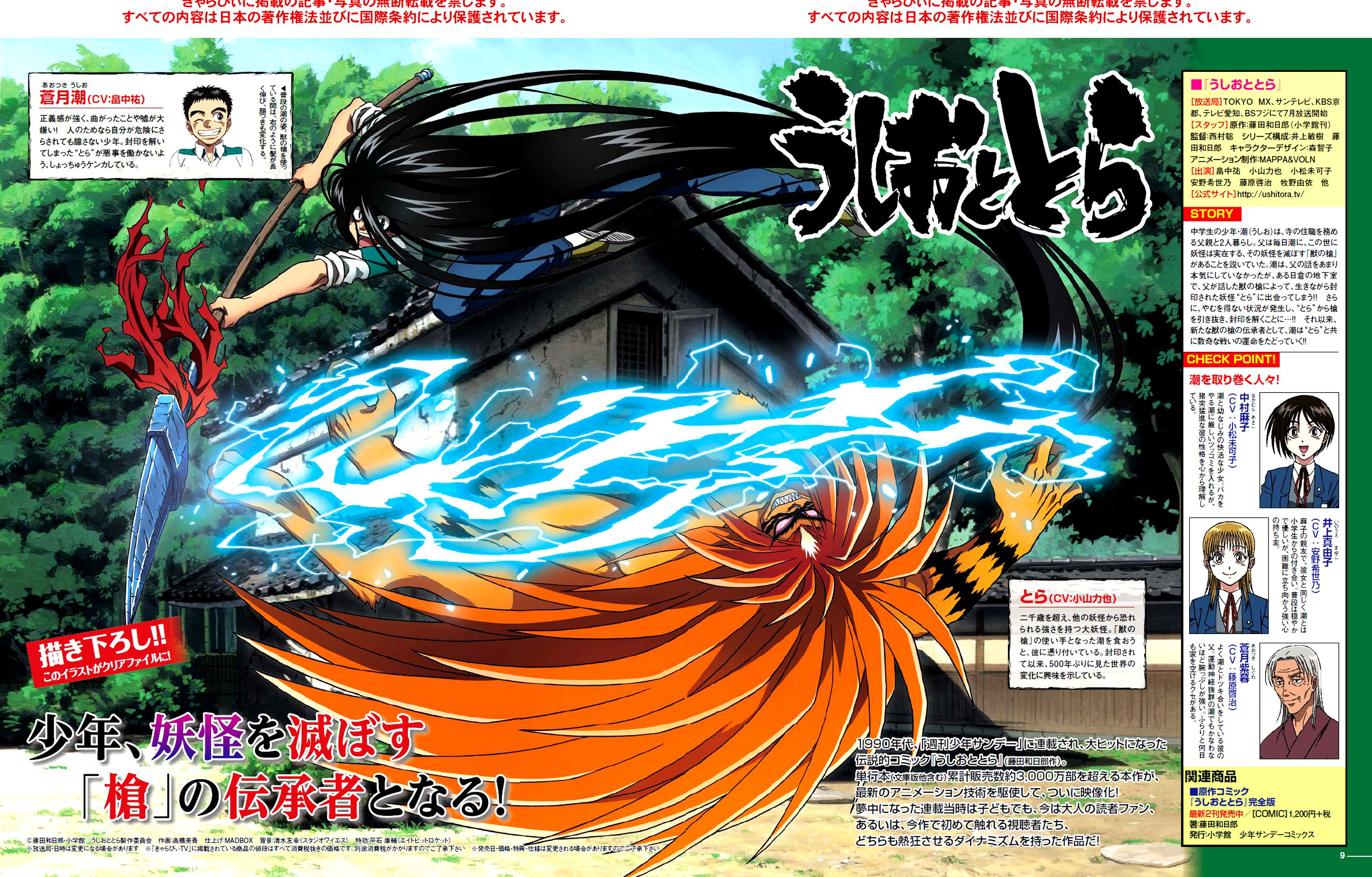 Ushio to Tora Anime Wallpapers by corphish2