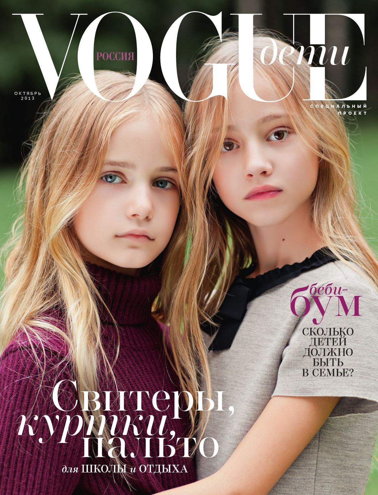 Кастинг фото детей для журнала