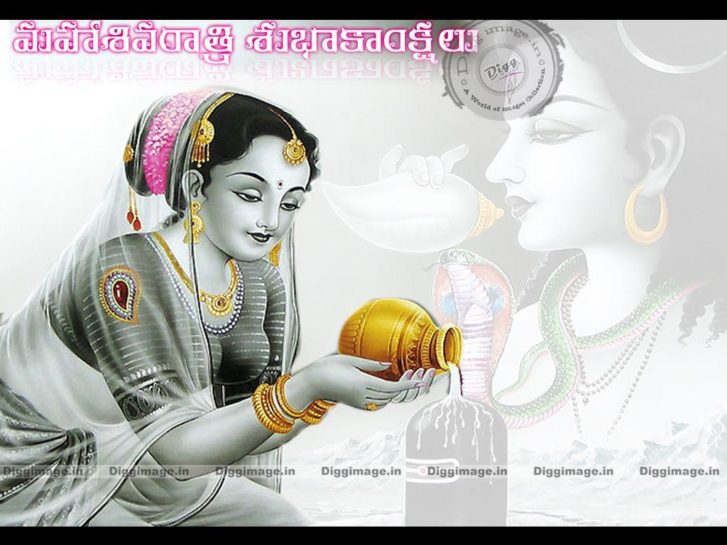 Maha Shivaratri Greetings and wallpapers in Telugu - D i g g I m a g e