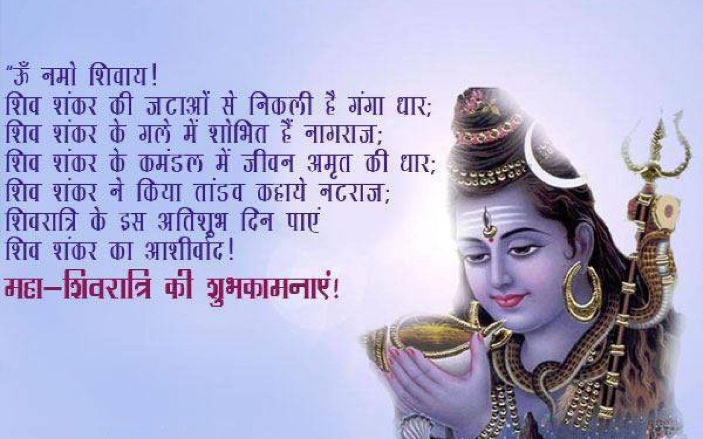 Lord Shiva Maha Shivaratri Wishes Hindi | Lord Shiva | Latest ...