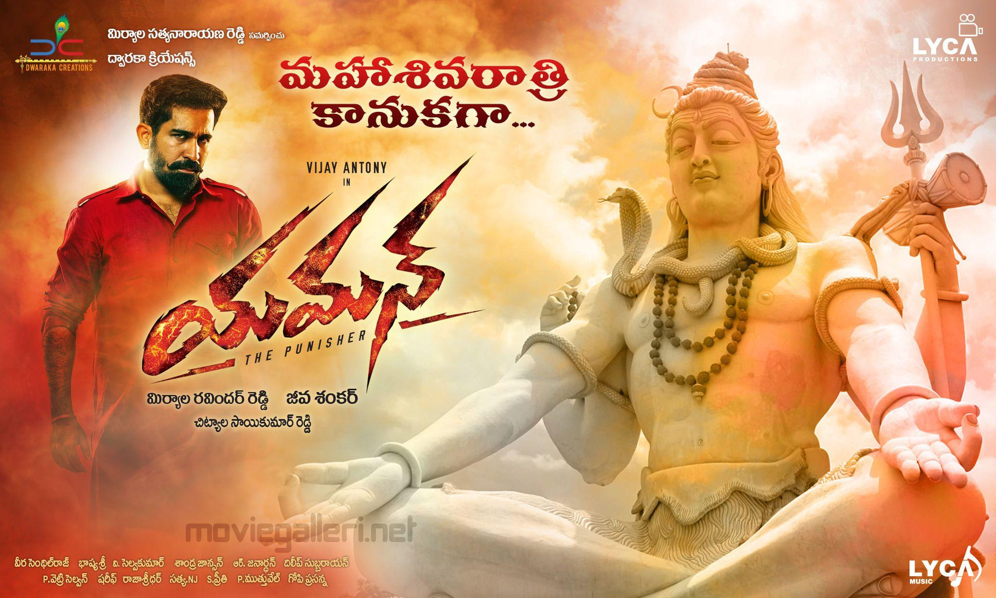 Vijay Antony's Yaman release for Maha Shivaratri Wallpaper | New ...