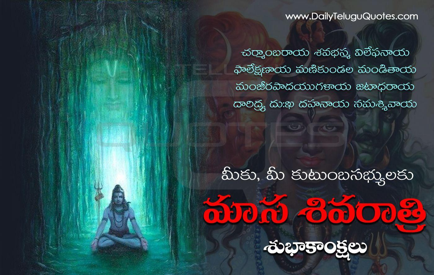 Maha Shivaratri Images and Slokas Telugu Quotes with Nice ...
