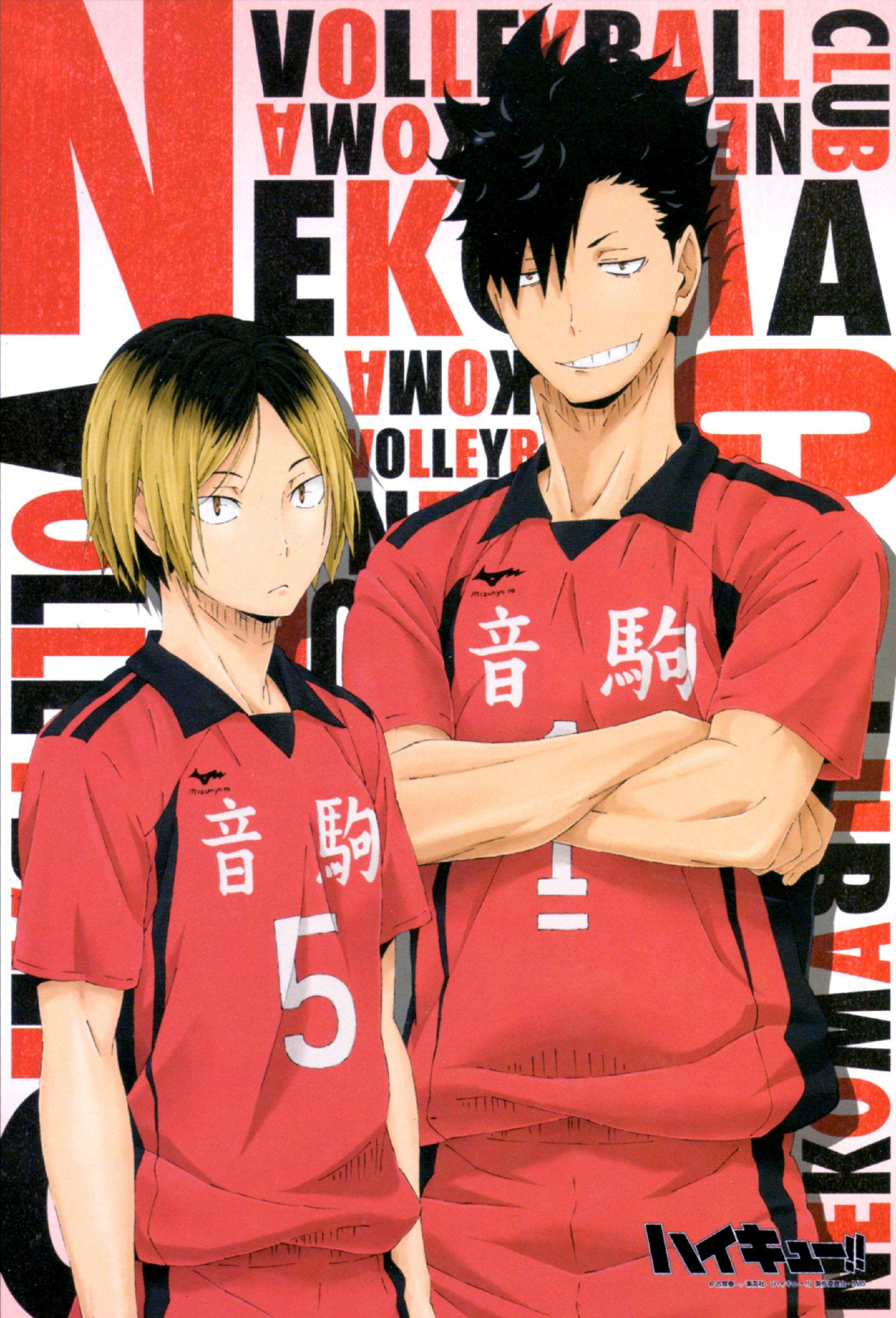 Nekoma High Wallpapers Wallpaper Cave See more nekoma wallpaper, nekoma backgrounds, nekoma haikyuu wallpaper, nekoma high looking for the best nekoma wallpaper? nekoma high wallpapers wallpaper cave
