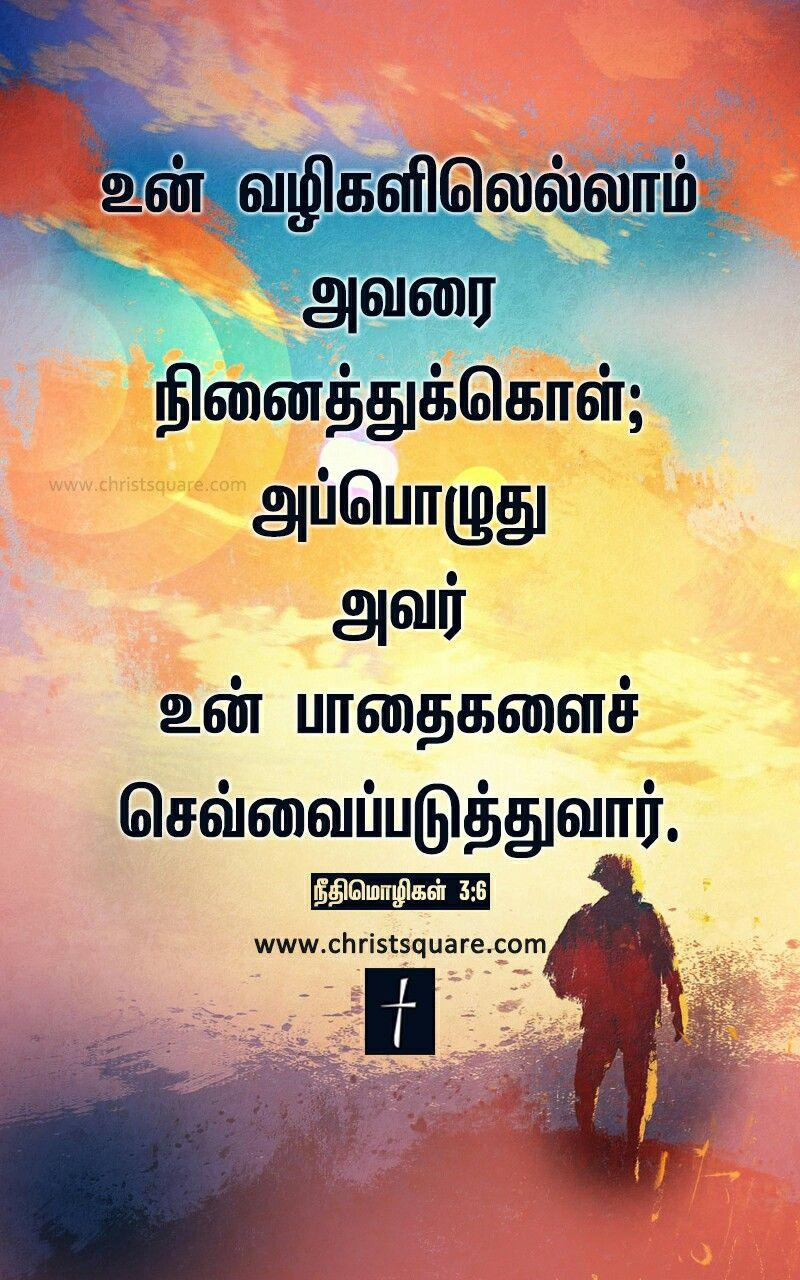 Wallpaper Jesus Quotes In Tamil