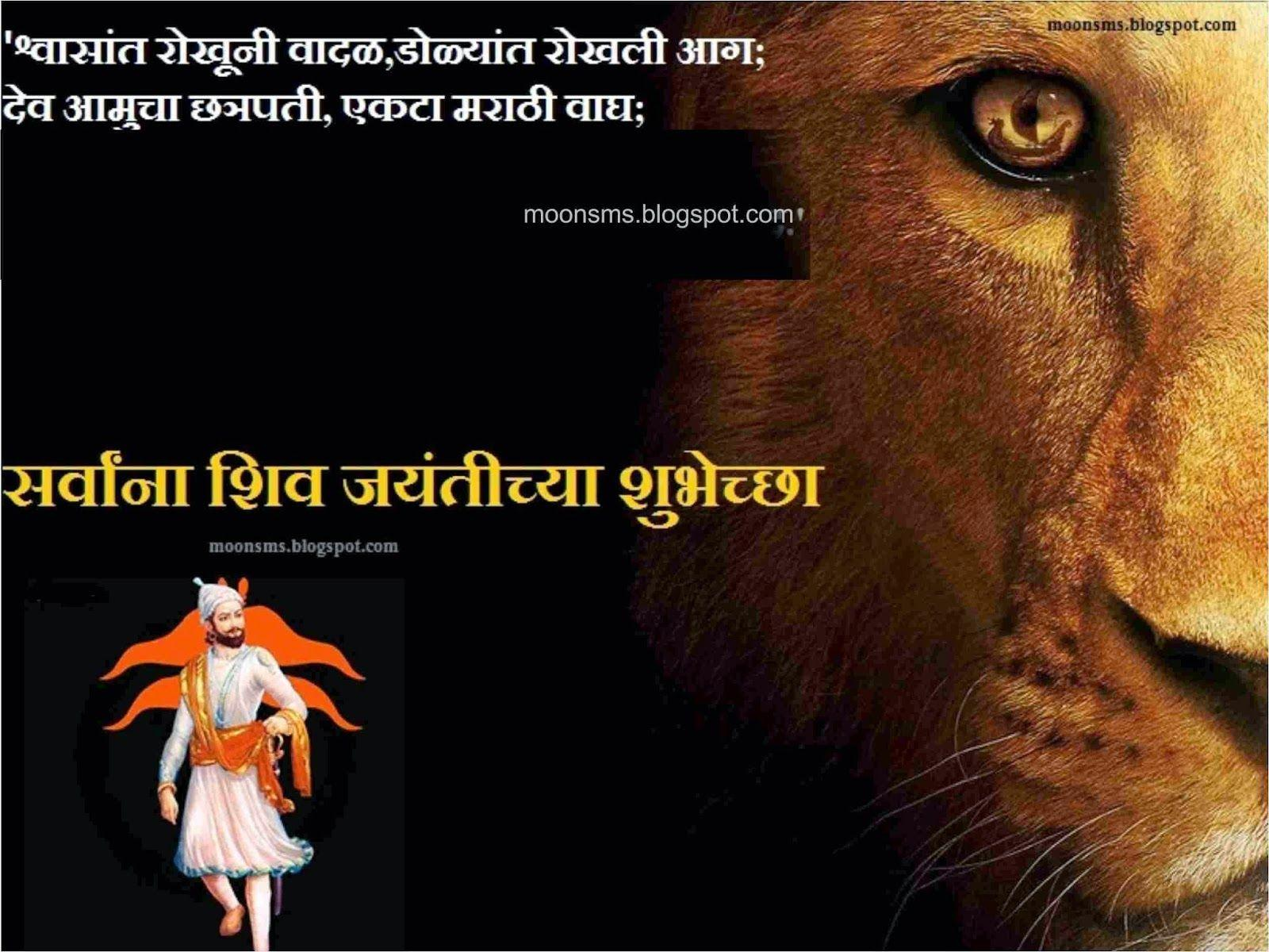 Shivaji Maharaj Hd Shayari Wallpapers Wallpaper Cave