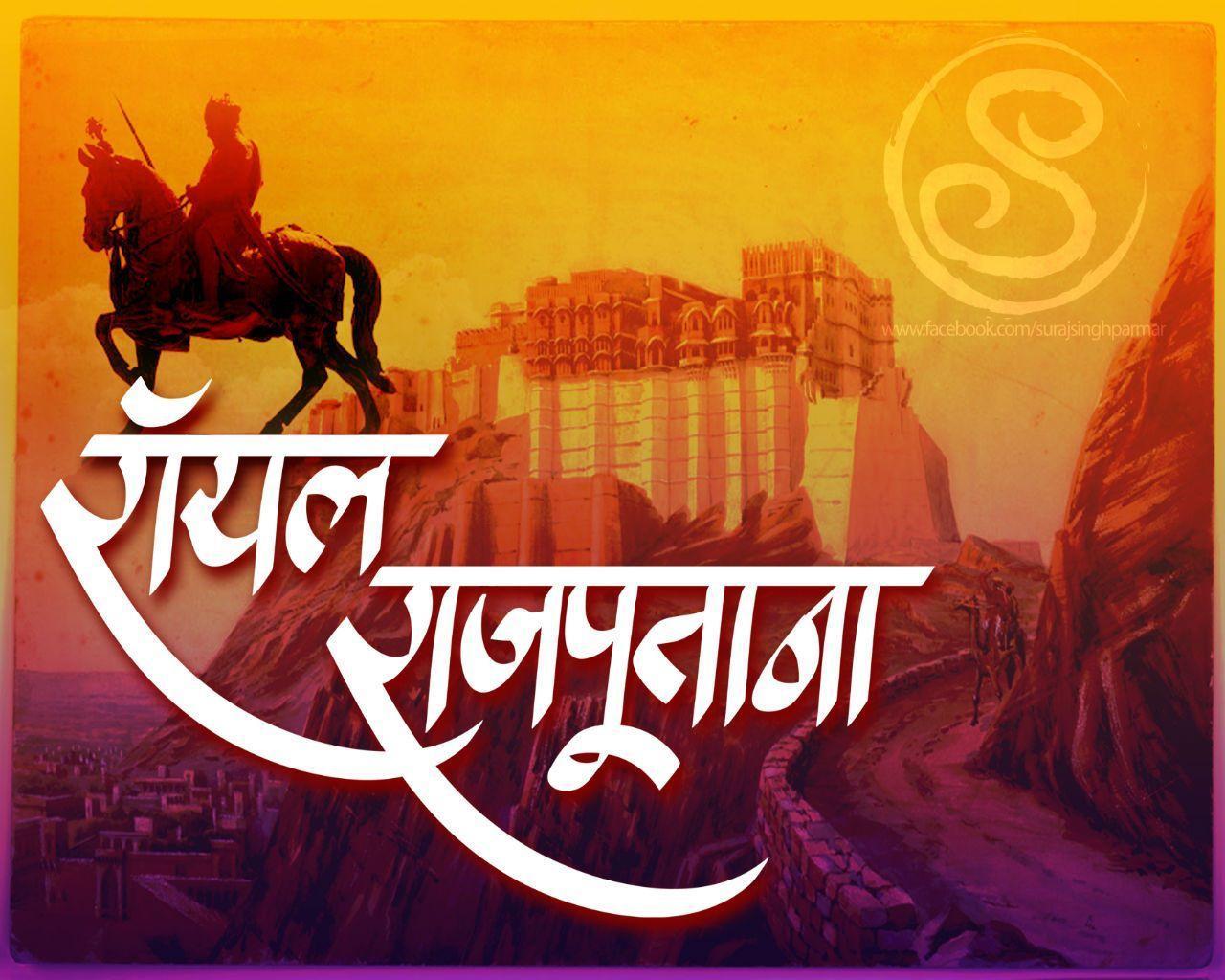 Kshatriya Shayari And Wallpapers Hd Wallpaper Cave