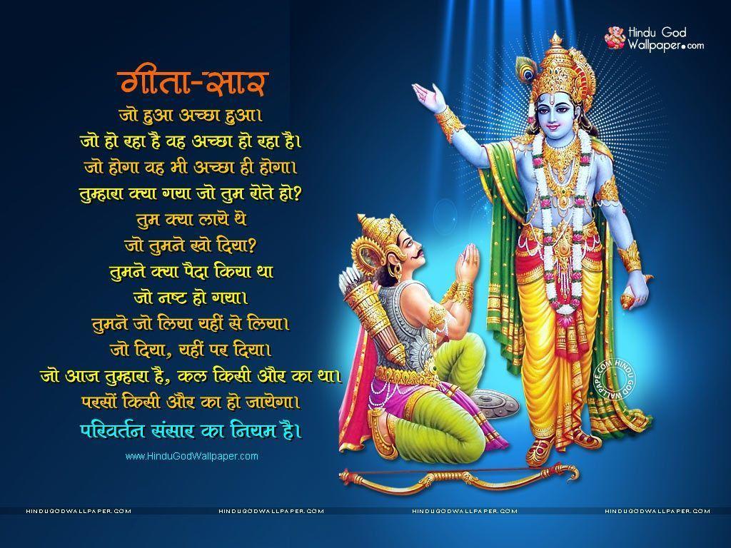 Krishna Wallpapers Gita Wallpaper Cave