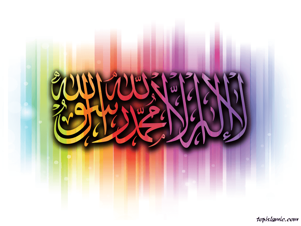 3D Islamic Wallpapers, Round Two! - Top Islamic Blog!