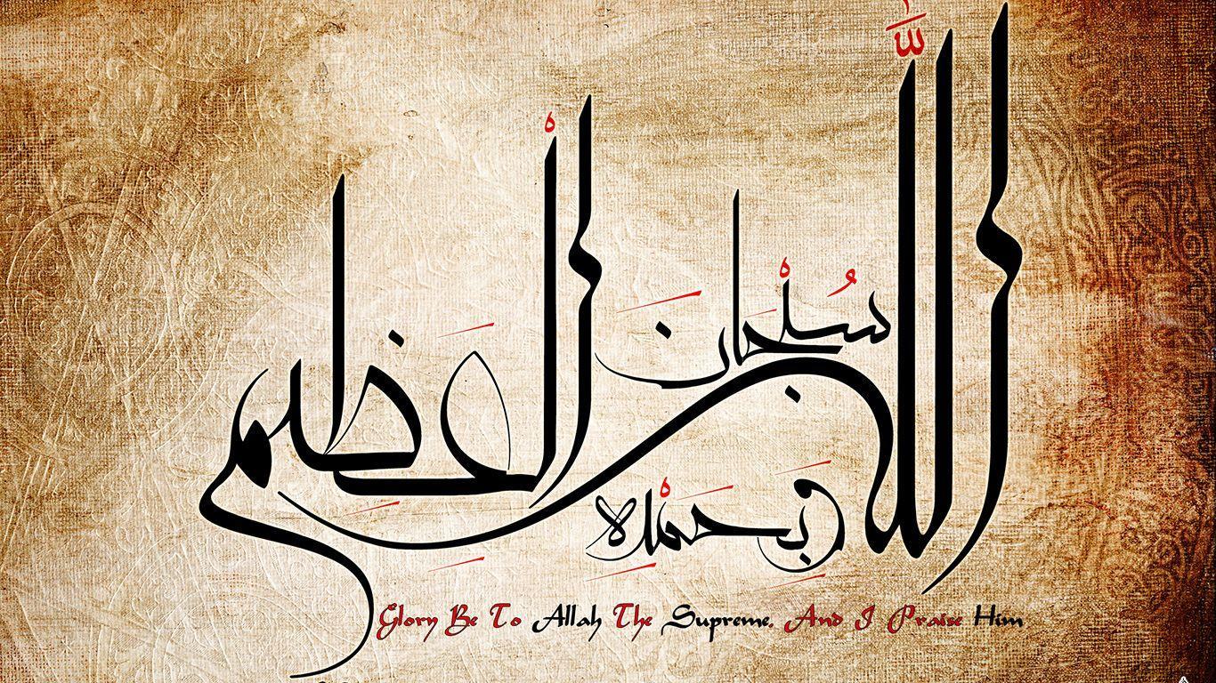 910 Wallpaper Hp Kaligrafi Hd Gratis