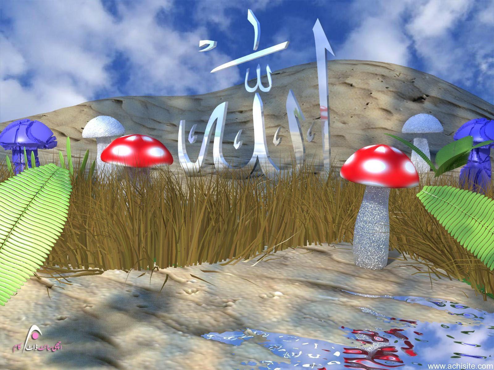 Allah Wallpaper | AchiSite.COM
