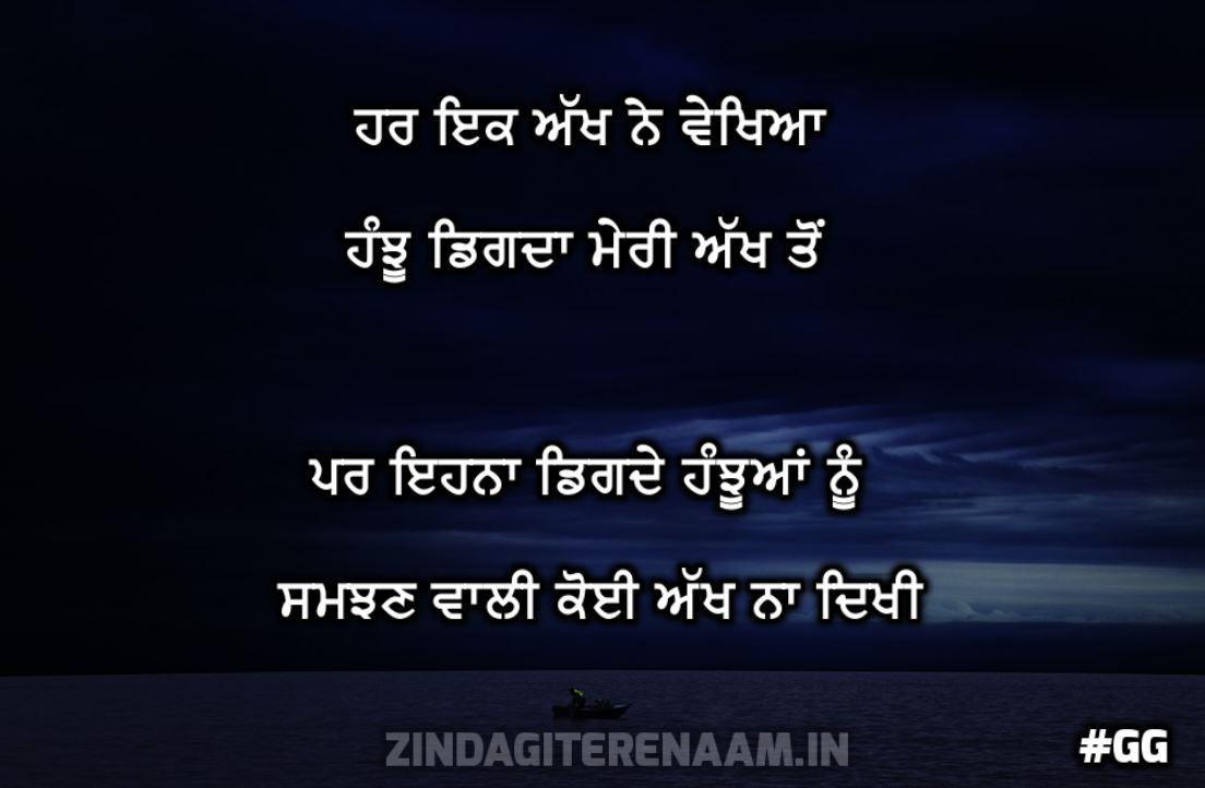Punjabi Sad Song Quotes Images 64 Quotes