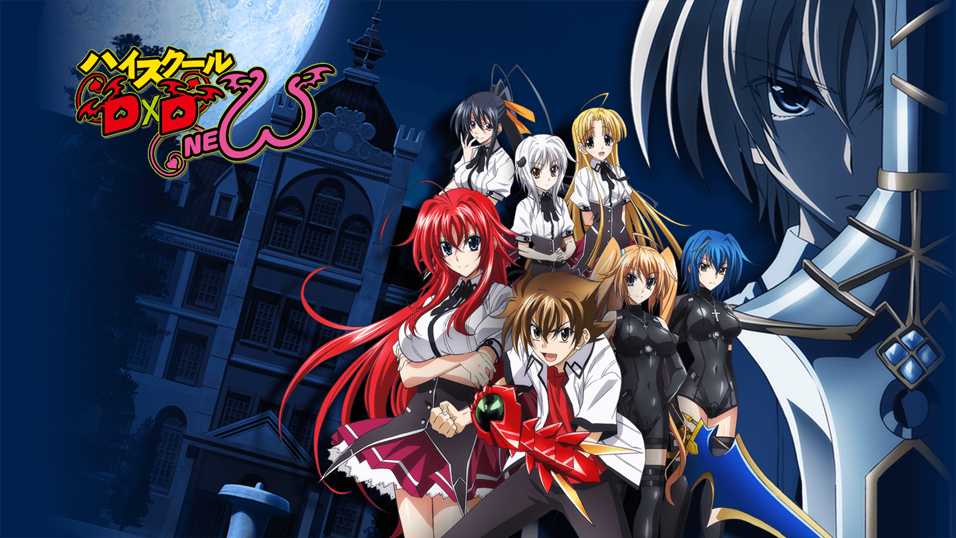 High School DxD New Wallpapers High Quality
