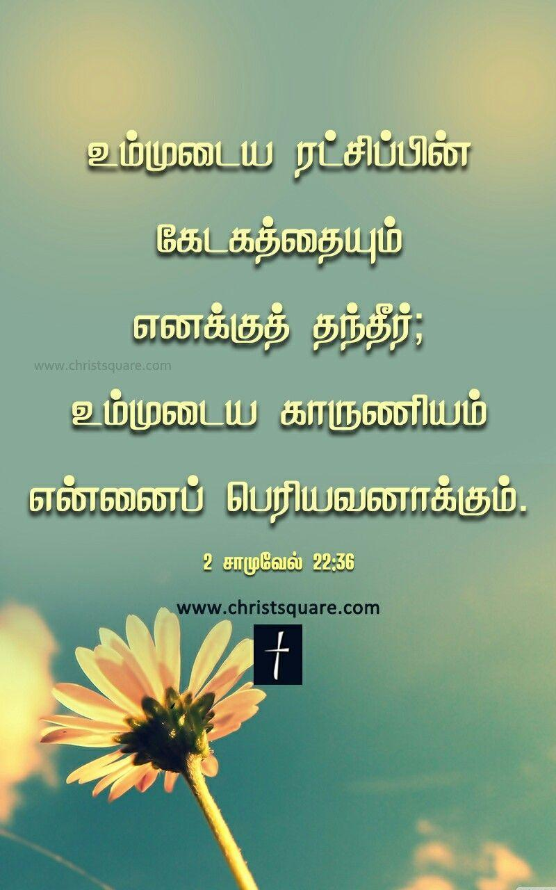 Tamil Bible Verses Wallpapers Wallpaper Cave