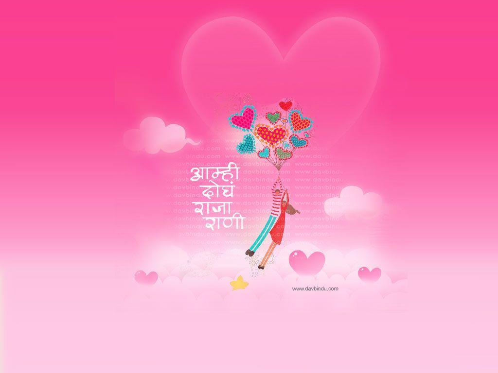 8400 Koleksi Wallpaper Romantic Marathi Terbaru