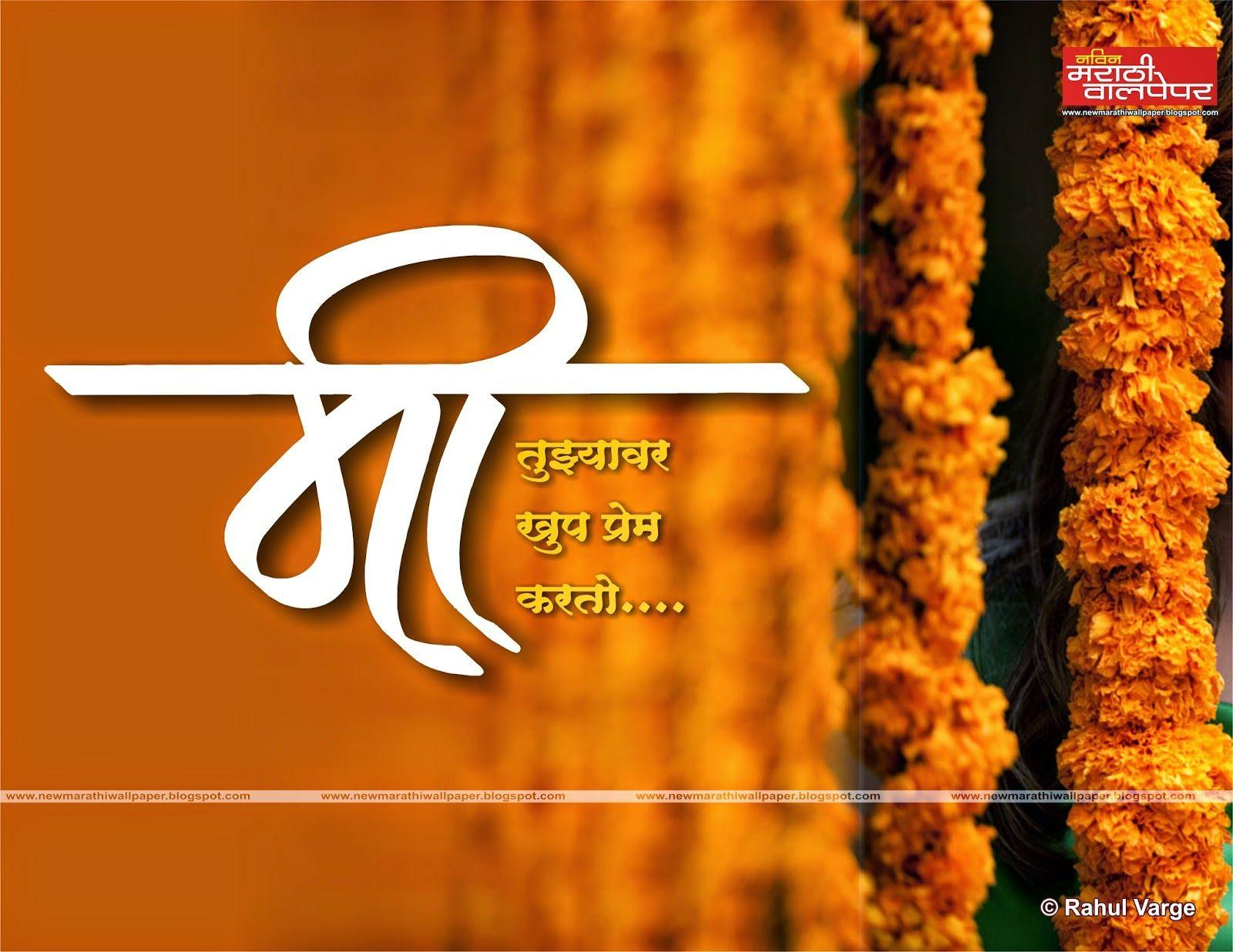 Marathi Love Wallpapers Wallpaper Cave