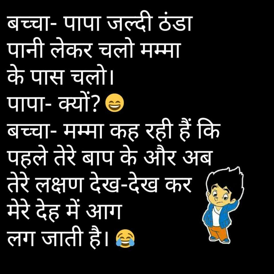 Funny Jokes Hindi Me Download