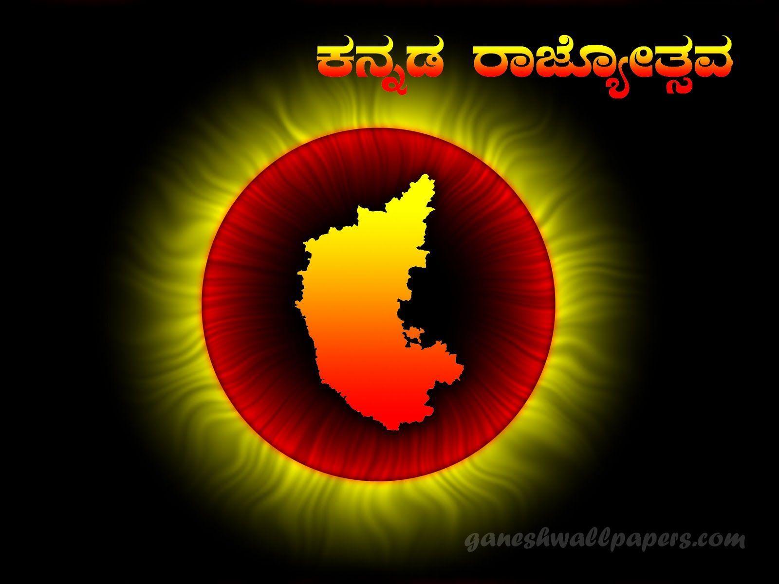 karnataka rajyotsava hd