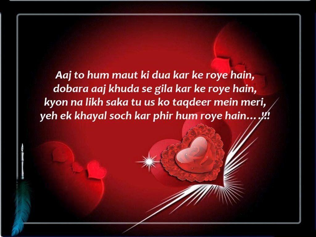 Love sad shayari pics hd