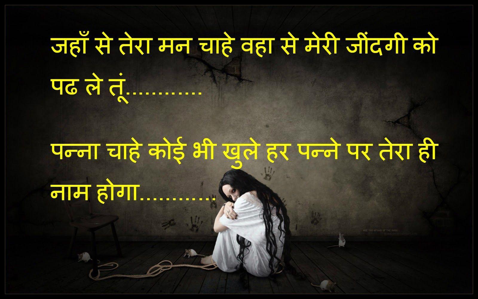 Love image hindi shayri download