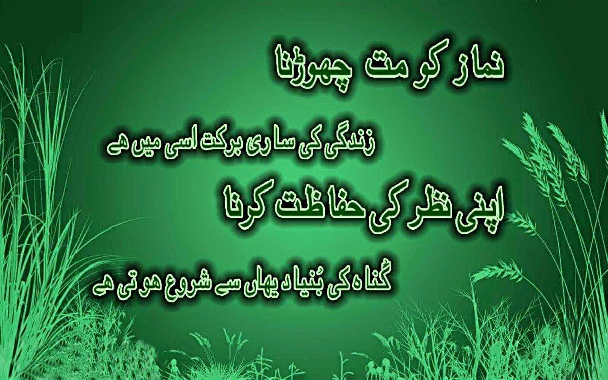 best islamic sher o shayari download image collection