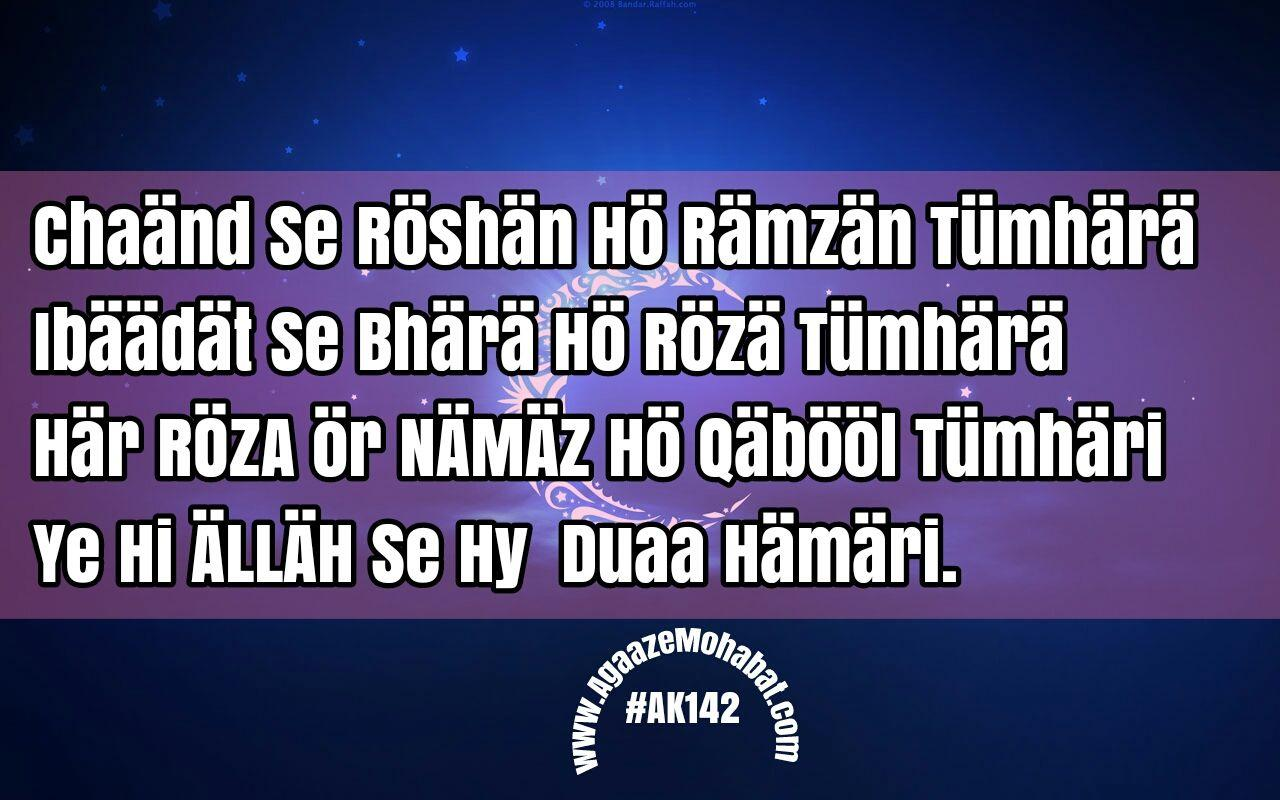 ramzan urdu shayari advance ramadan mubarak poetry and sher o