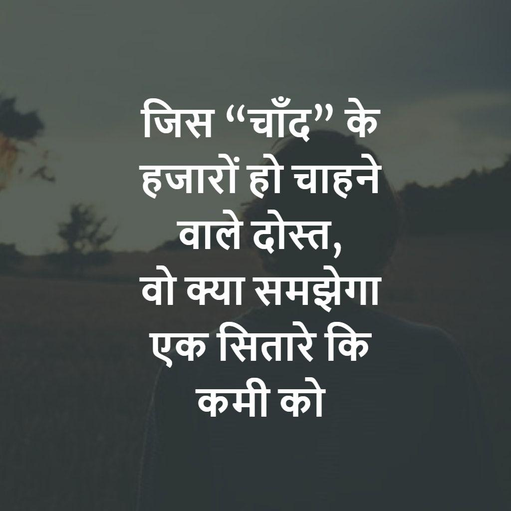 Hurt Shayri With Wallpapers