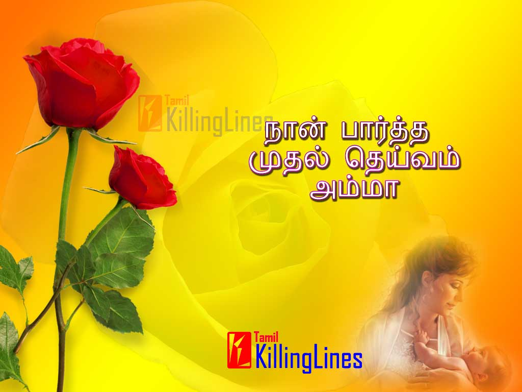 Tamil Kavithai Wallpapers - Wallpaper Cave