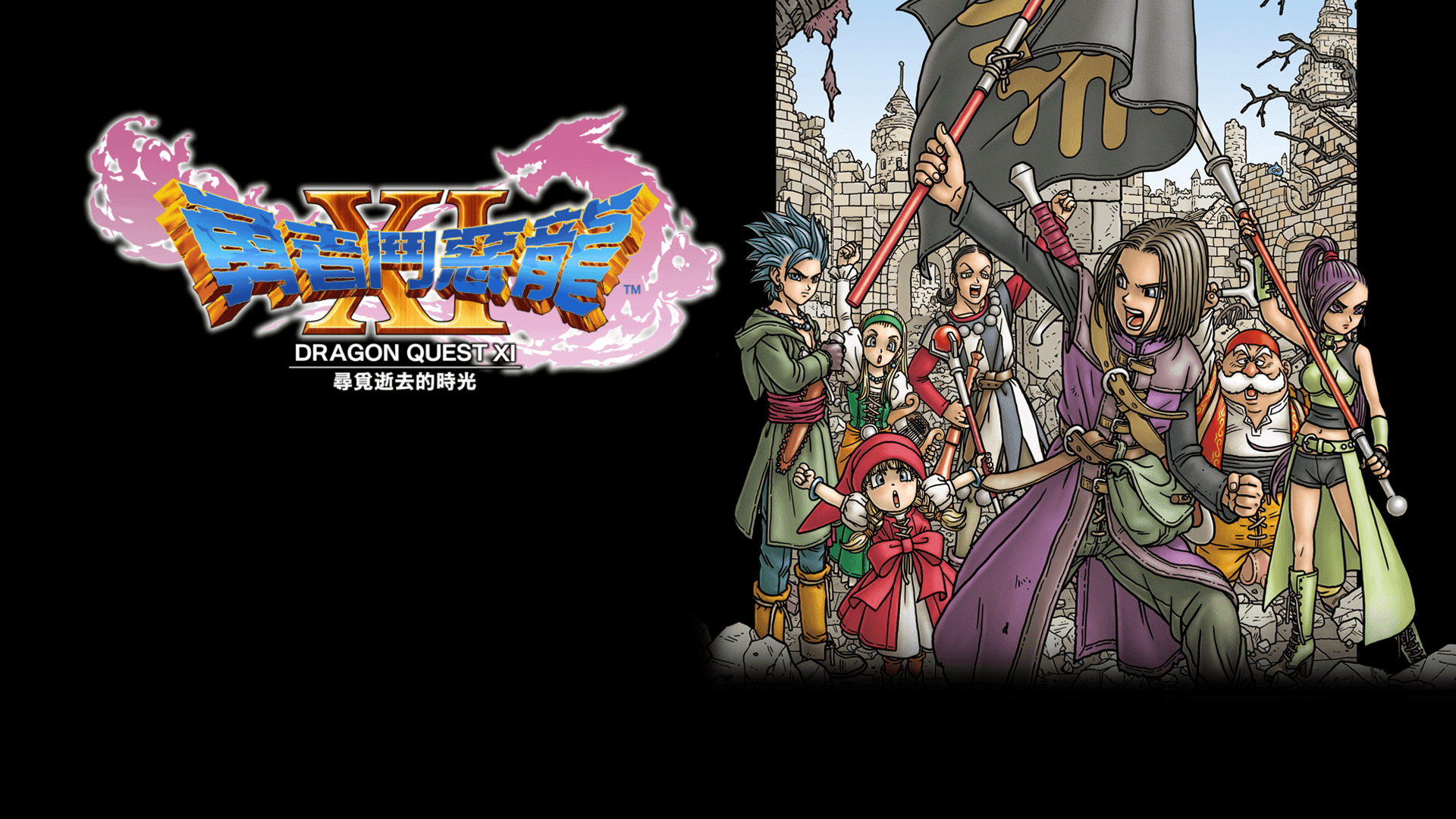 Dragon Quest Xi Echoes Of An Elusive Age Wallpapers Wallpaper Cave