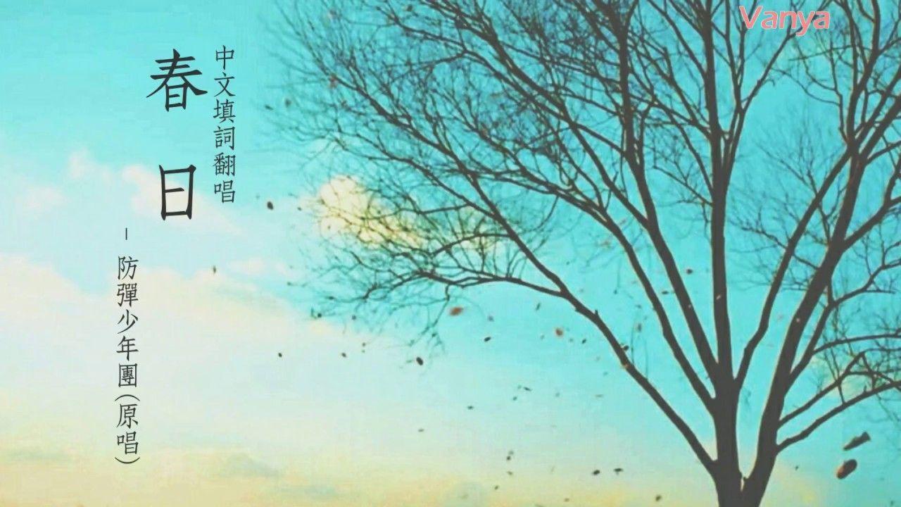 45 Trends For Aesthetic Bts Spring Day Wallpaper Desktop Hd Summer Background