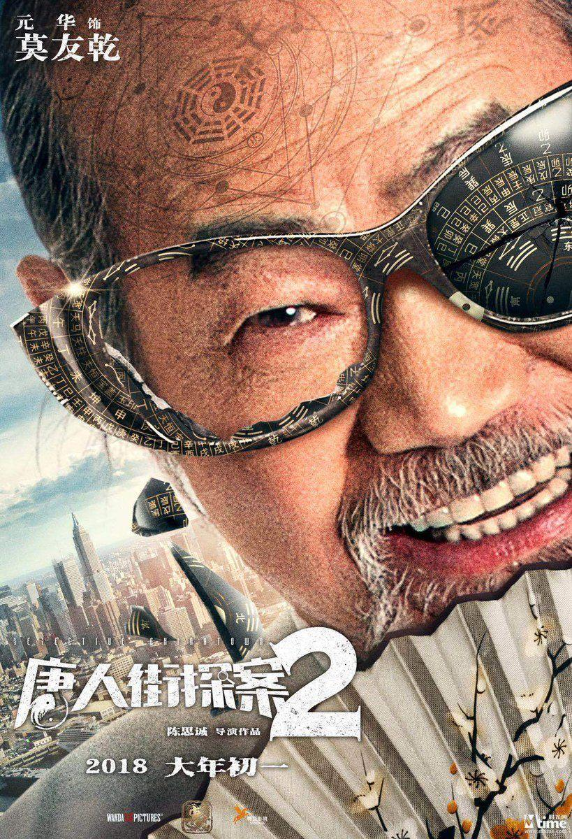 Detective Chinatown 2 Wallpapers Wallpaper Cave