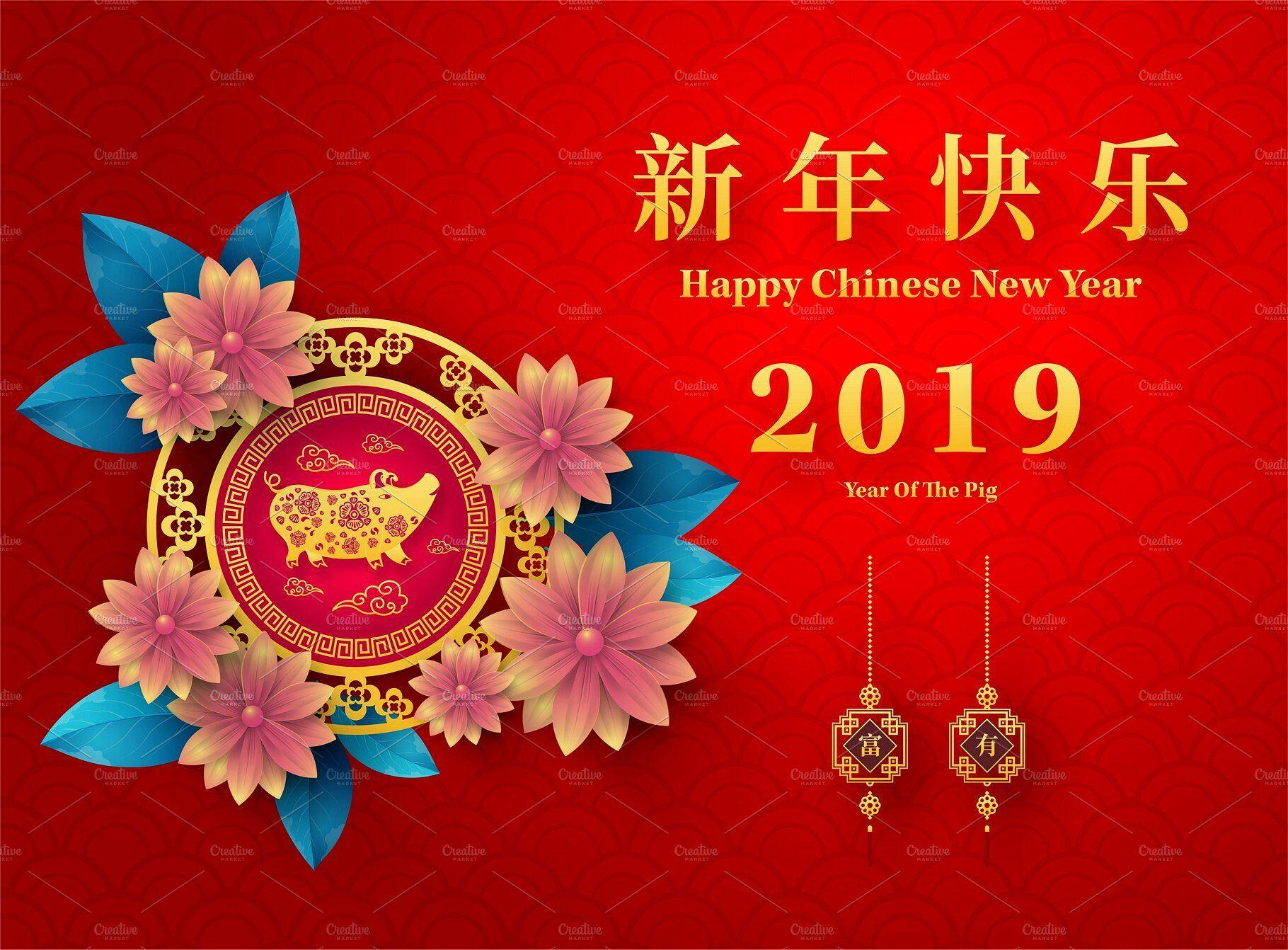 2019 Chinese New Year card ~ Card Templates ~ Creative Market