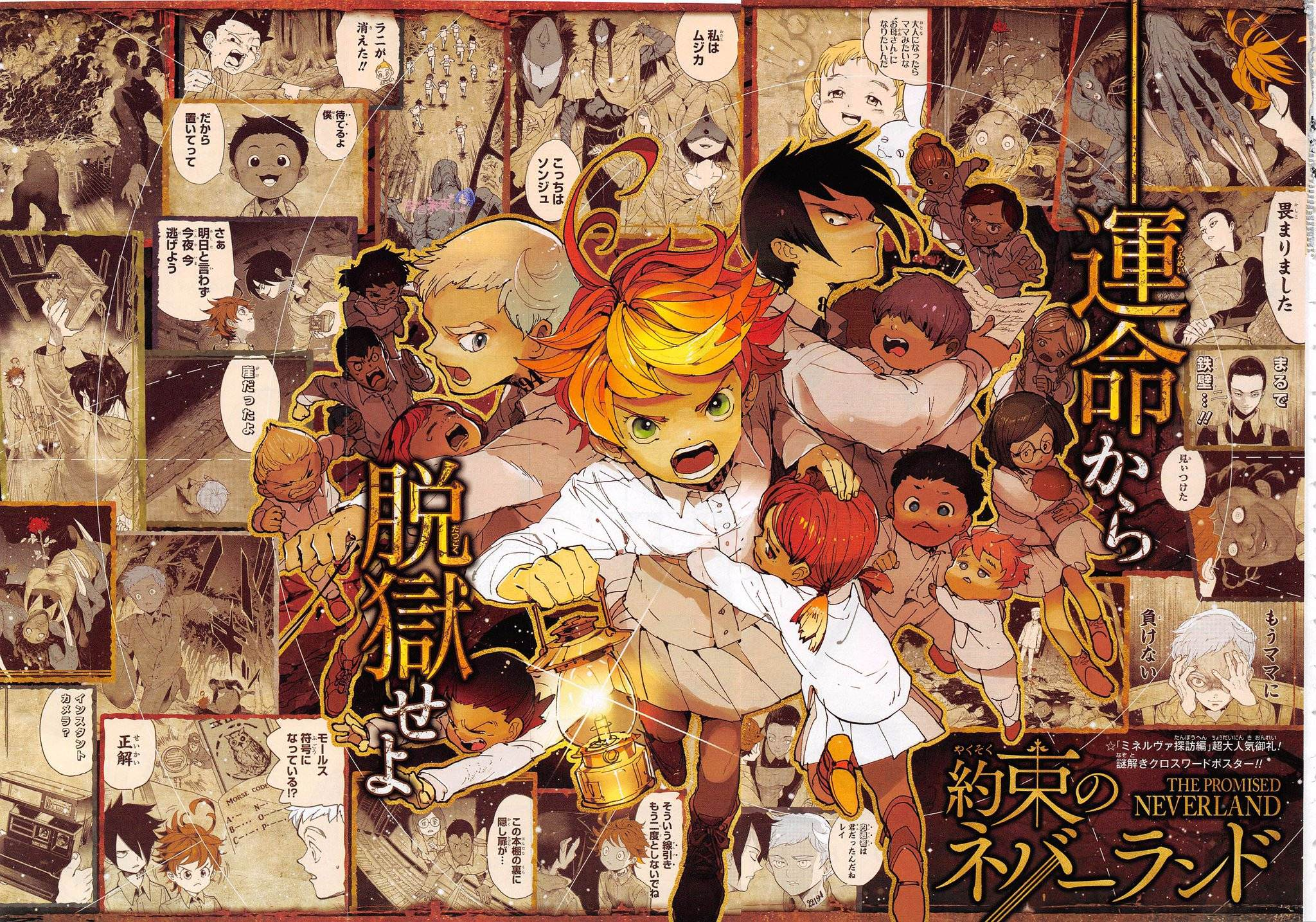 Yakusoku no Neverland crossword poster