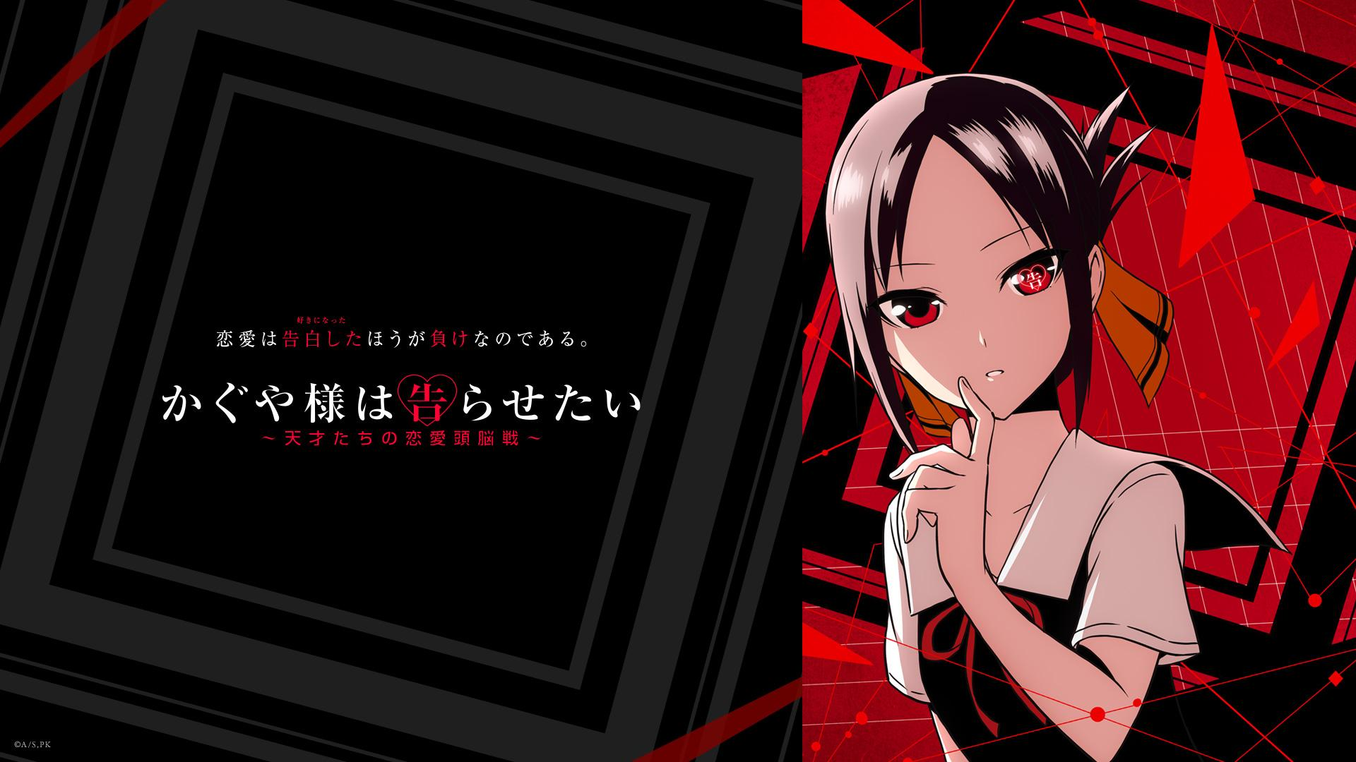 Kaguya Sama Love Is War Wallpapers Wallpaper Cave