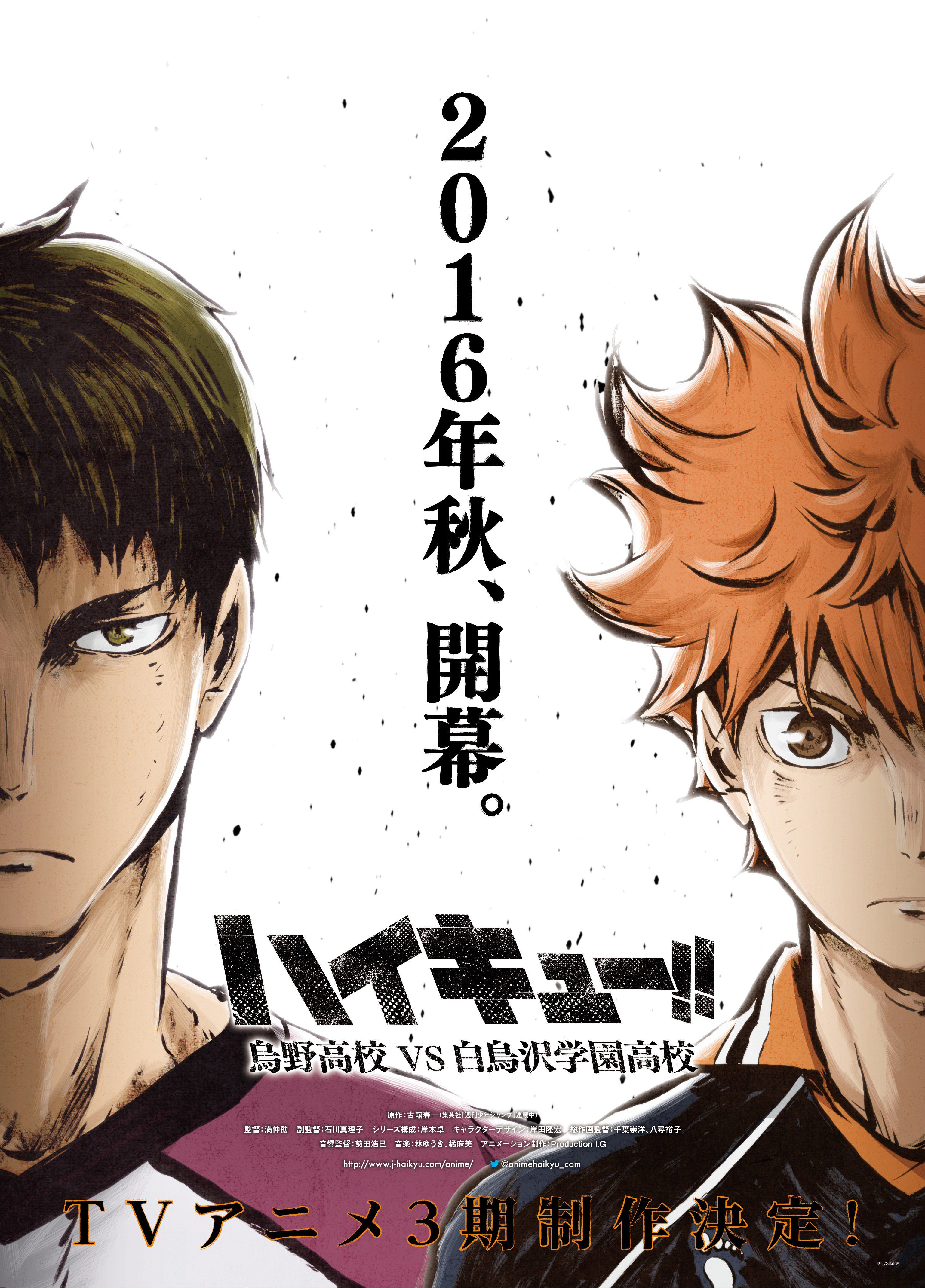 Haikyuu!! Season 3 Karasano VS Shiratorizawa