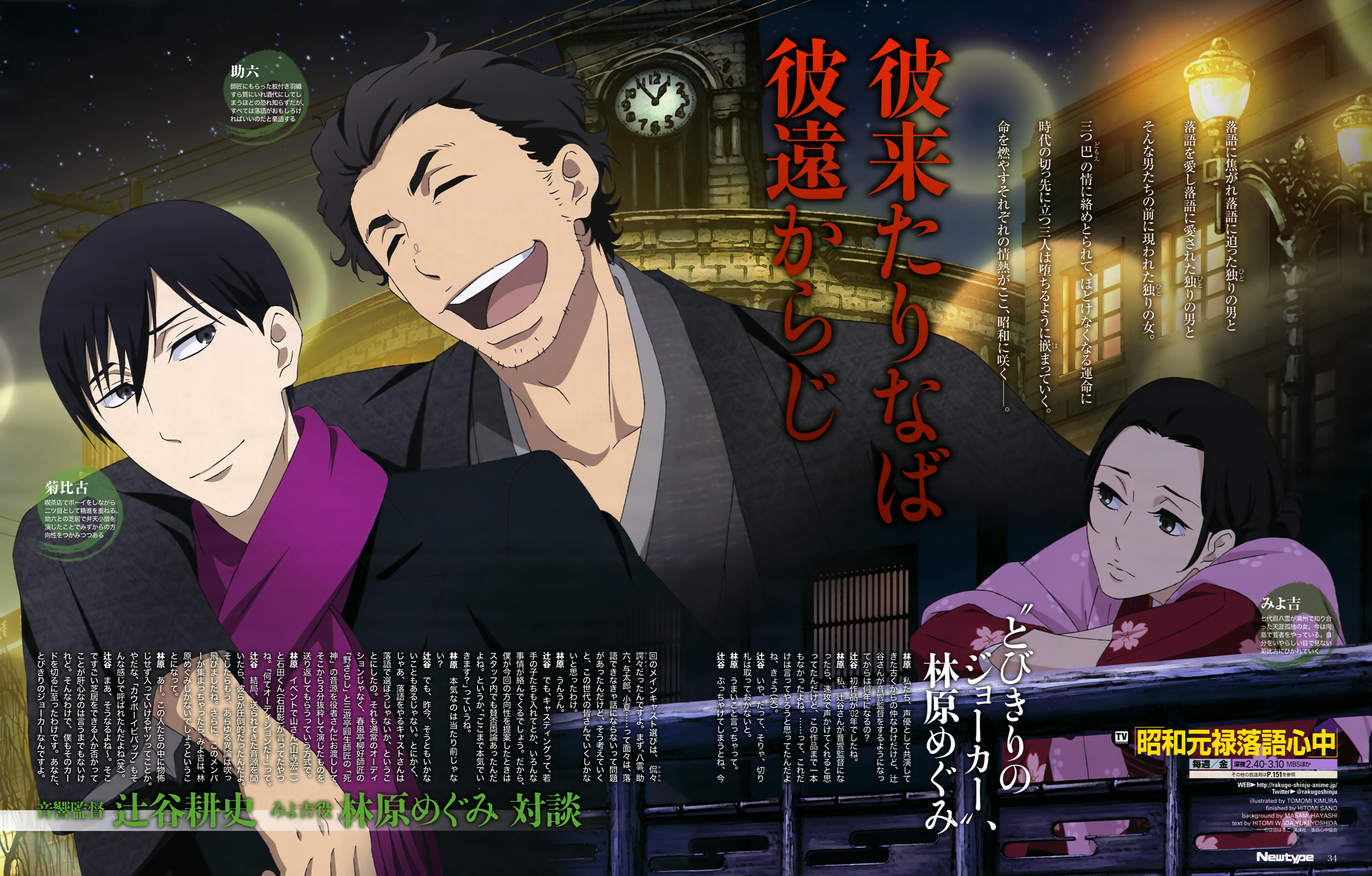 Descending Stories Showa Genroku Rakugo Shinju Wallpapers