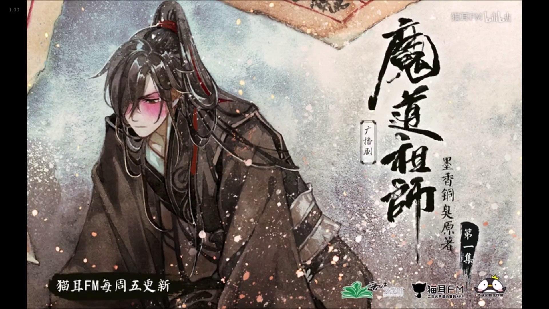Mo Dao Zu Shi Wallpapers Wallpaper Cave