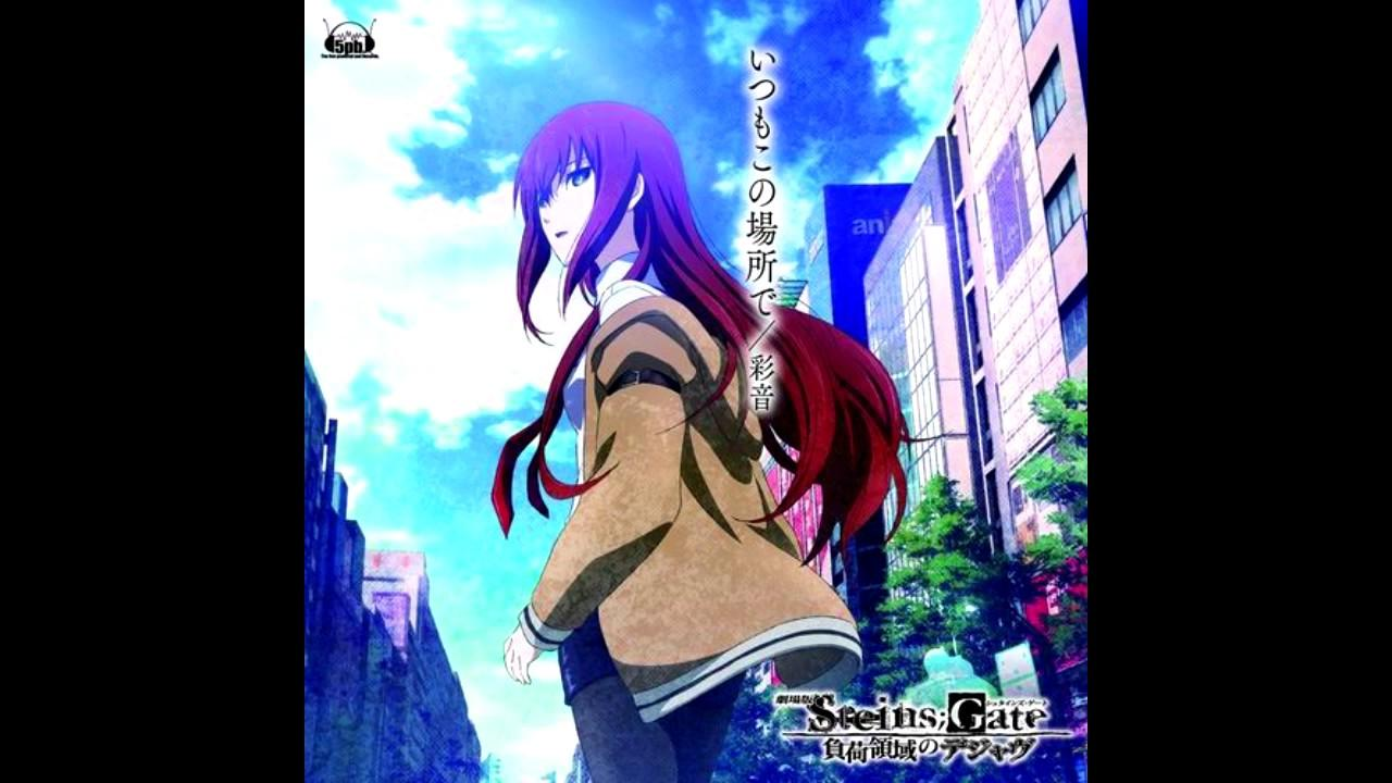 Steins;Gate the Movie Fuka Ryouiki no Deja vu (ED Theme Single ...