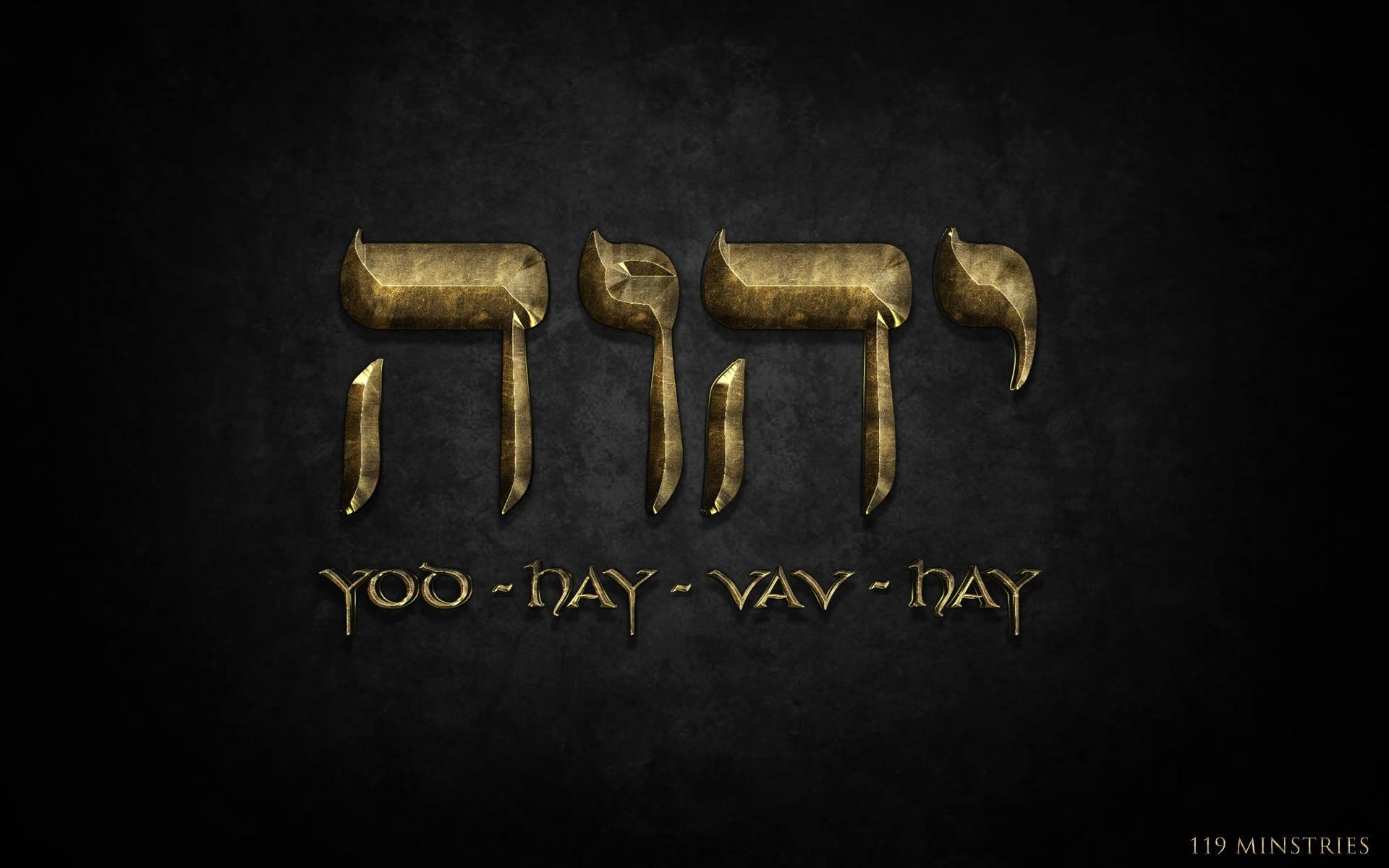 16994 hebrew wallpapers for computer