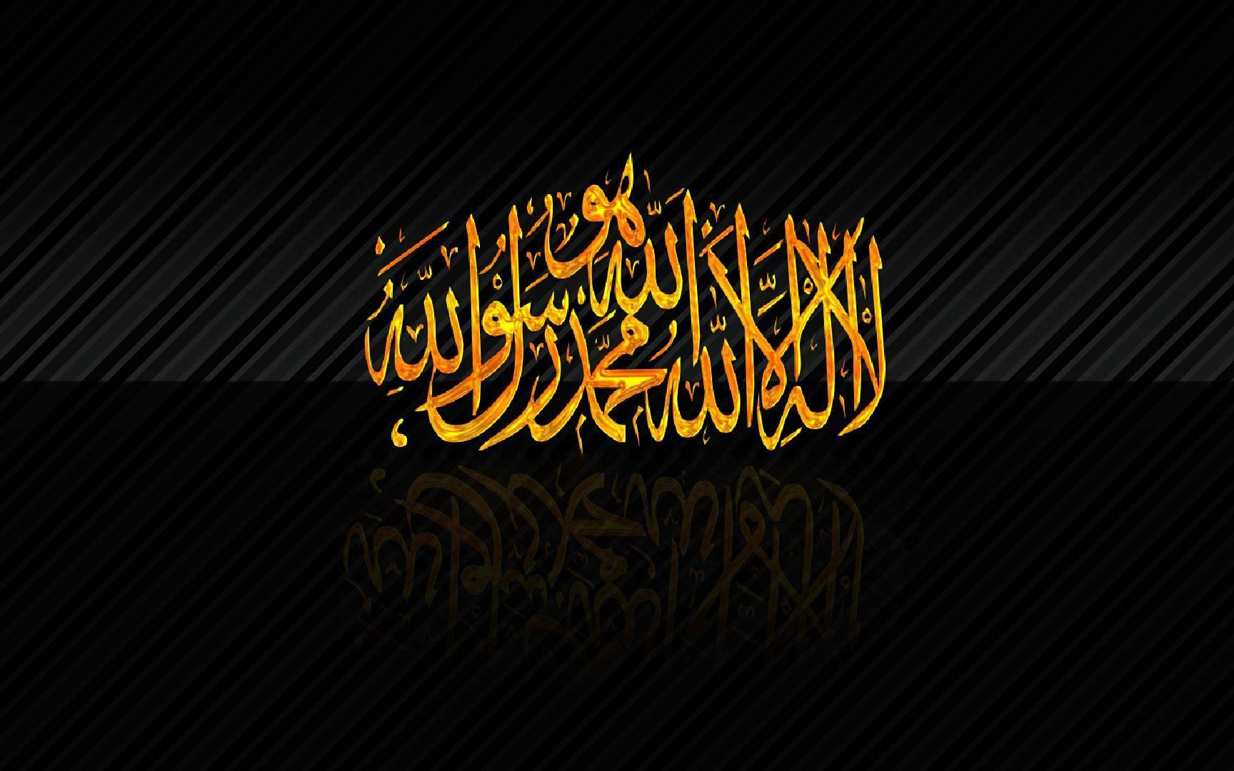 Lailahailallah | Islamic | Pinterest | Islamic wallpaper, Islam and ...