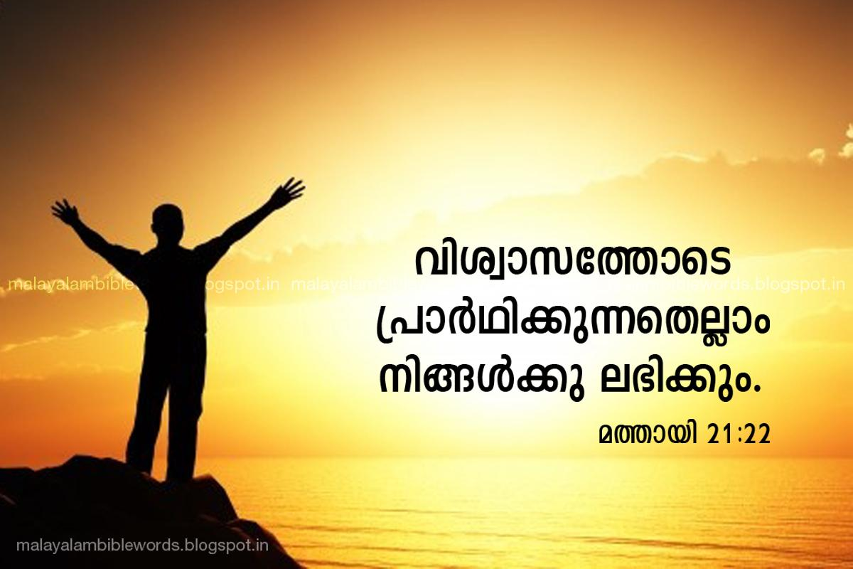 Christian Wallpapers With Bible Verses In Malayalam