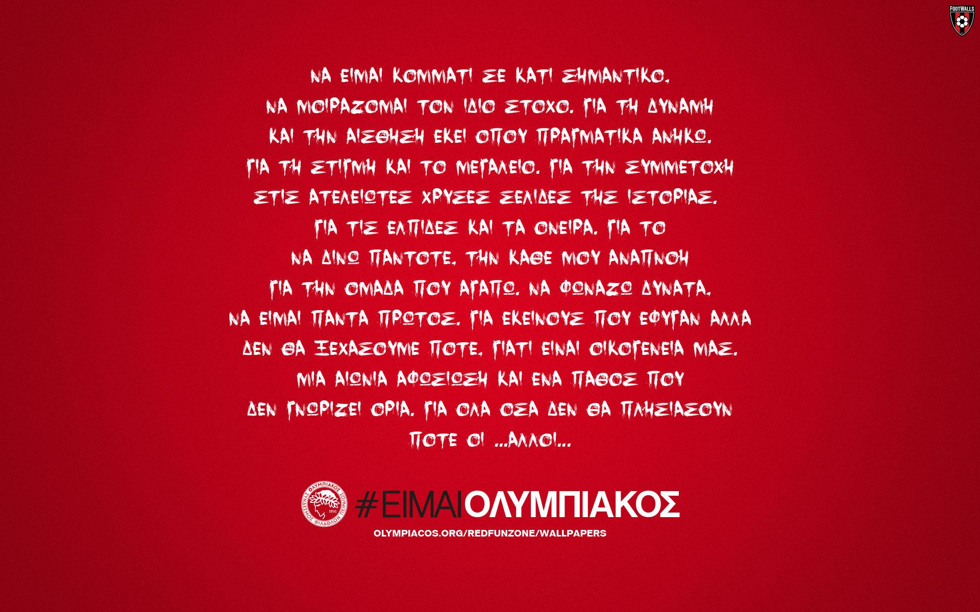 Olympiacos Wallpaper #16 - Football Wallpapers