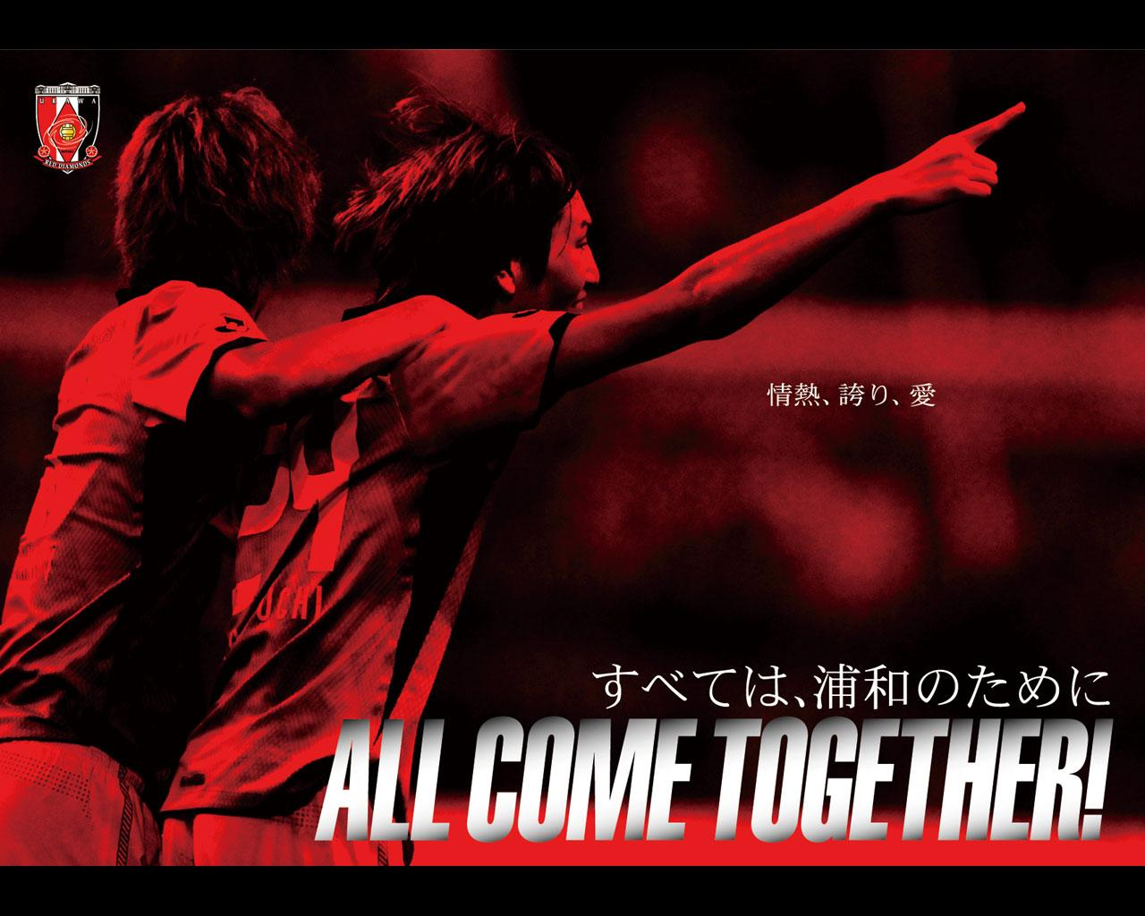 ALL COME TOGETHER!|クラブ|URAWA RED DIAMONDS OFFICIAL WEBSITE