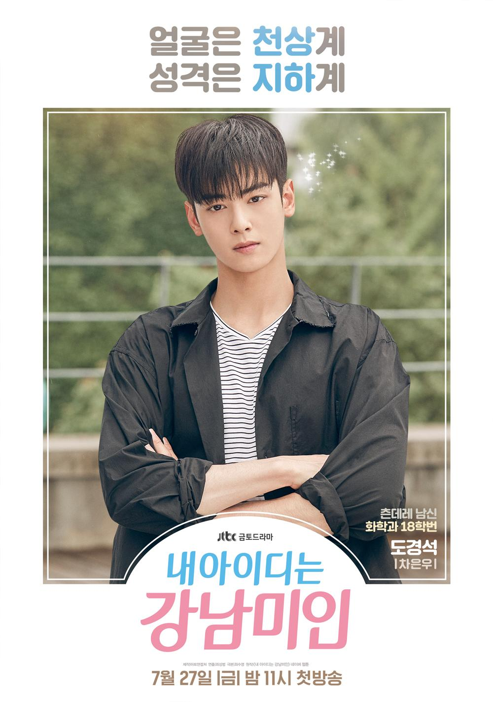 My ID Is Gangnam Beauty Wallpapers - Wallpaper Cave