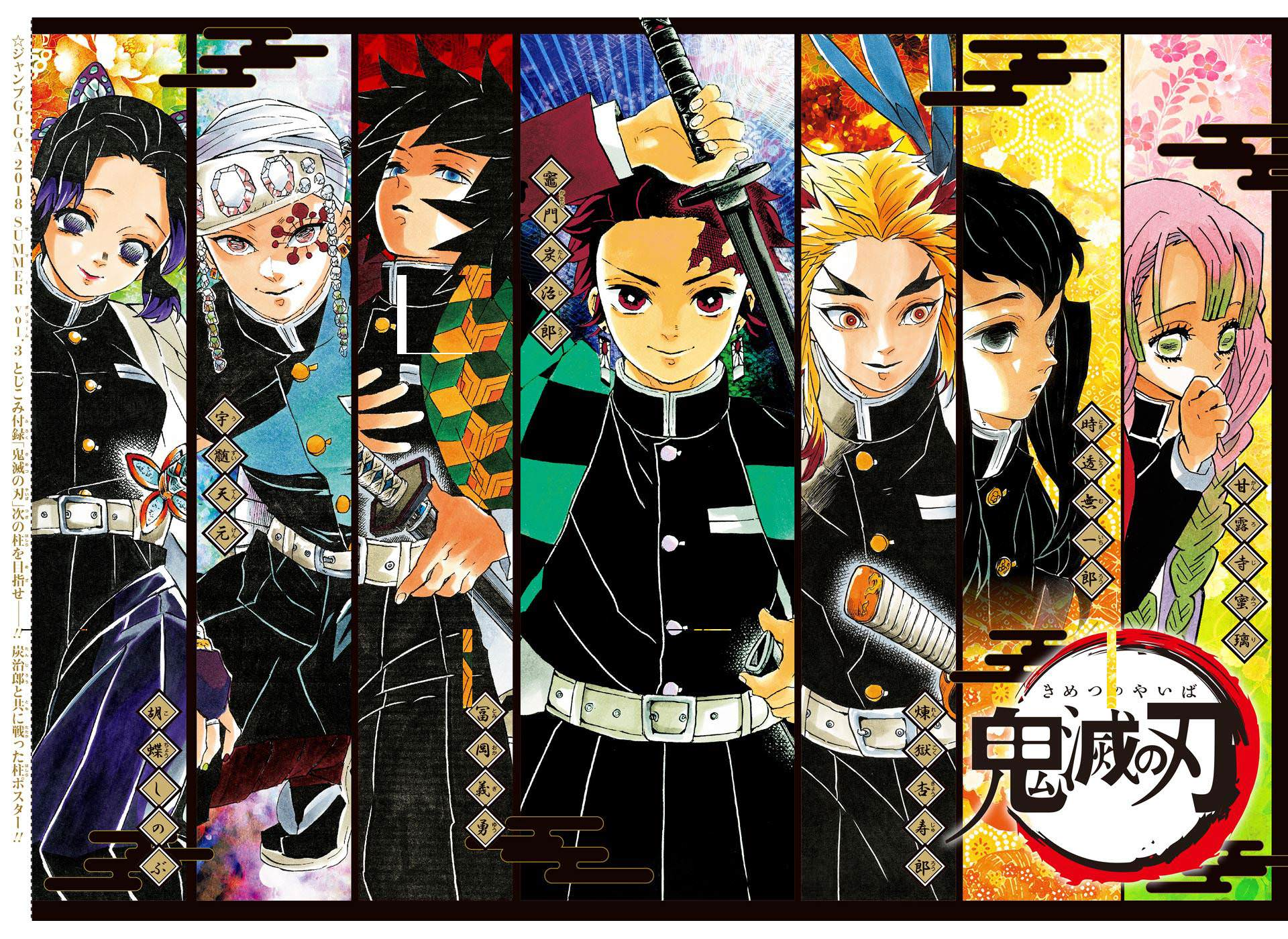 Kimetsu no Yaiba TV Anime Movie Announced with a new Key Visual