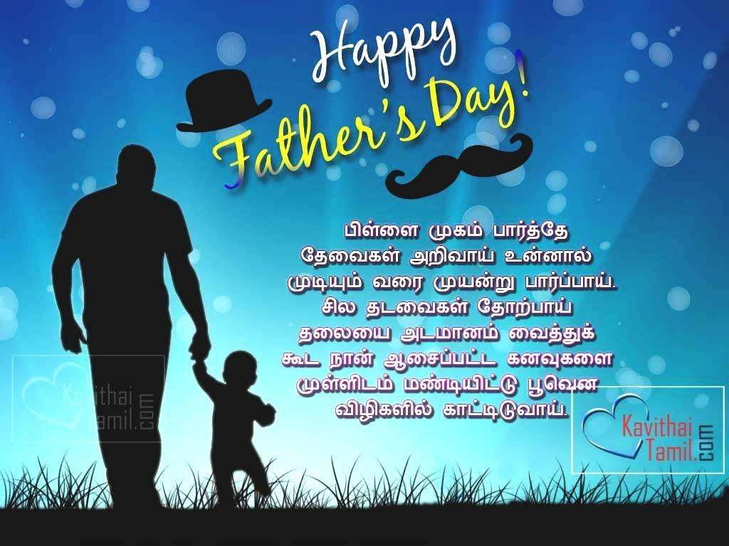 Happy Father's Day Wishes & Messages in Tamil [16 June 2019