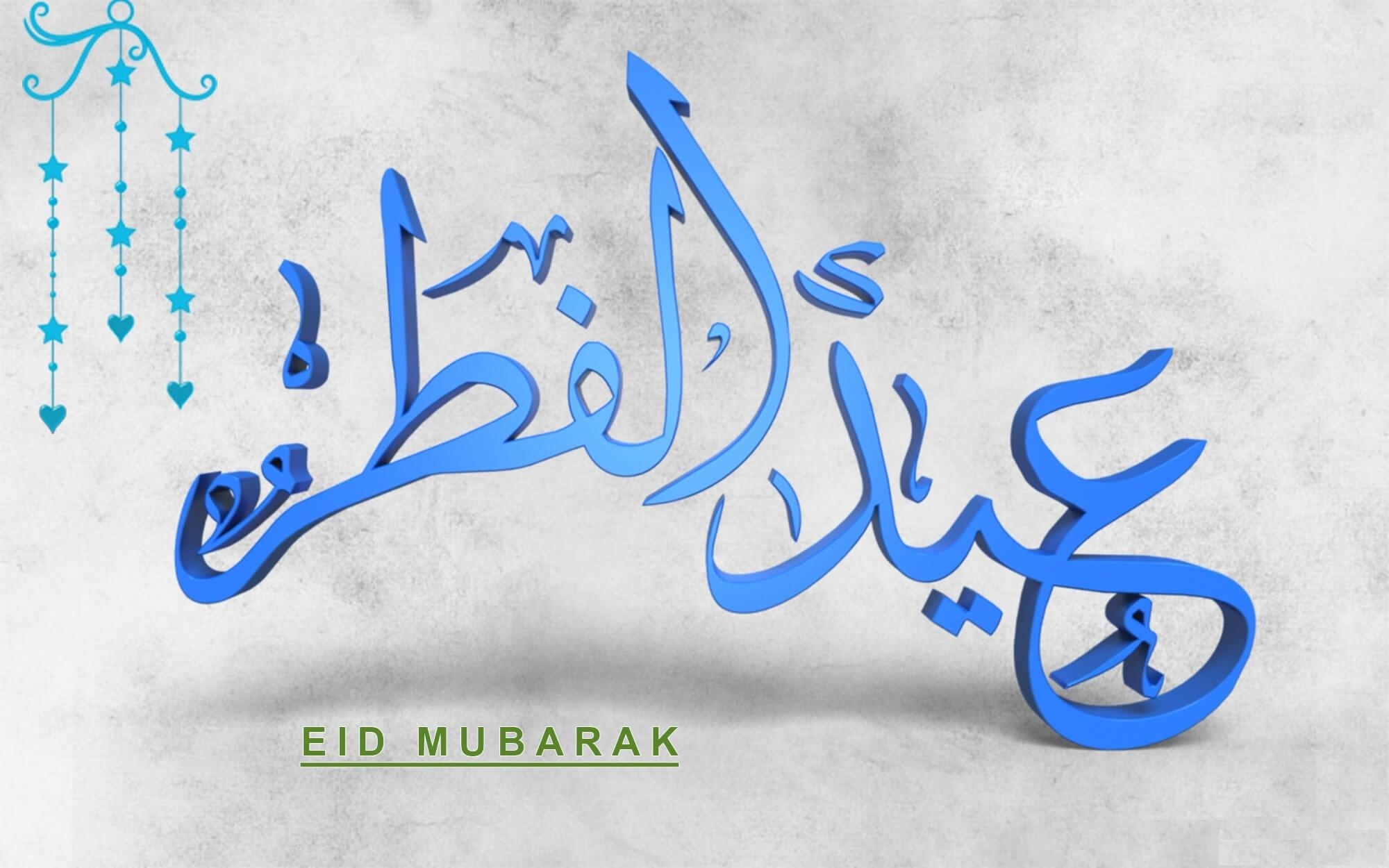 Eid Al Fitr Wallpapers Wallpaper Cave